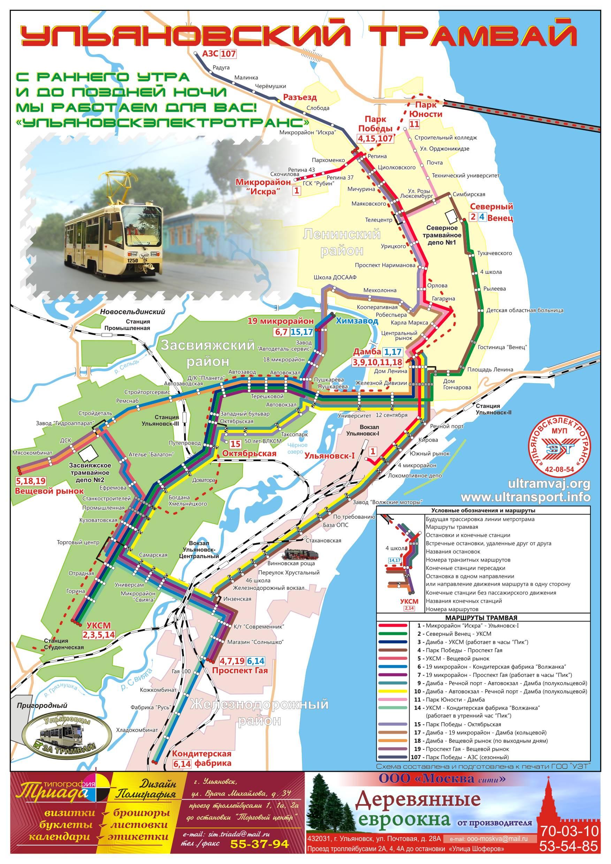 """В этом году МУП  """"Ульяновскэлектротранс """" продлевает сезонный садовый сто седьмой трамвайный маршрут дальше в город."""