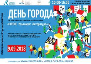 Литературно-музыкальная программа «ЮНЕСКО. Ульяновск. Литература» @ сквер  Н.М. Карамзина