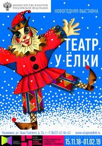 Выставка «Театр у ёлки» @ музей «Градостроительство и архитектура Симбирска-Ульяновска» (ул. Льва Толстого, д.24)