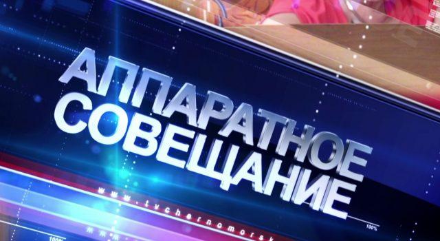 Аппаратное совещание с Сергеем Панчиным @ ул. Кузнецова, д. 7, ауд. 210