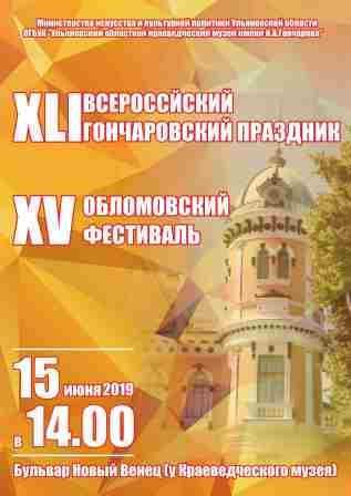 Мероприятия, посвящённые 207-й годовщине со дня рождения И.А.Гончарова