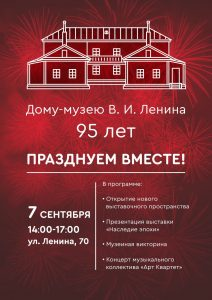 Открытие нового выставочного пространства «Наследие эпохи» @ Дом-музей В.И.Ленина (ул. В.И.Ленина, д.70)