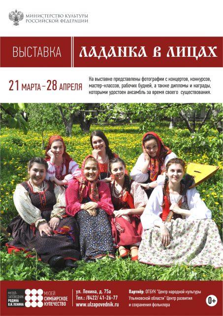 Выставка «Ладанка в лицах» @ музей Симбирское купечество (ул. Ленина, 75а)