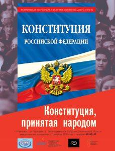 Тематическая экспозиция «Конституция, принятая народом» @ ЗСО ( ул.Радищева, 1)