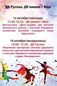 "Мастер-класс ""Джаз-модерн"" @ ДК имени 1 мая(ул. Ленинградская, 4)"