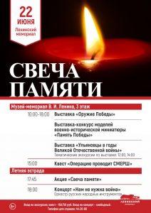Акция «Свеча памяти» @ Ленинский Мемориал