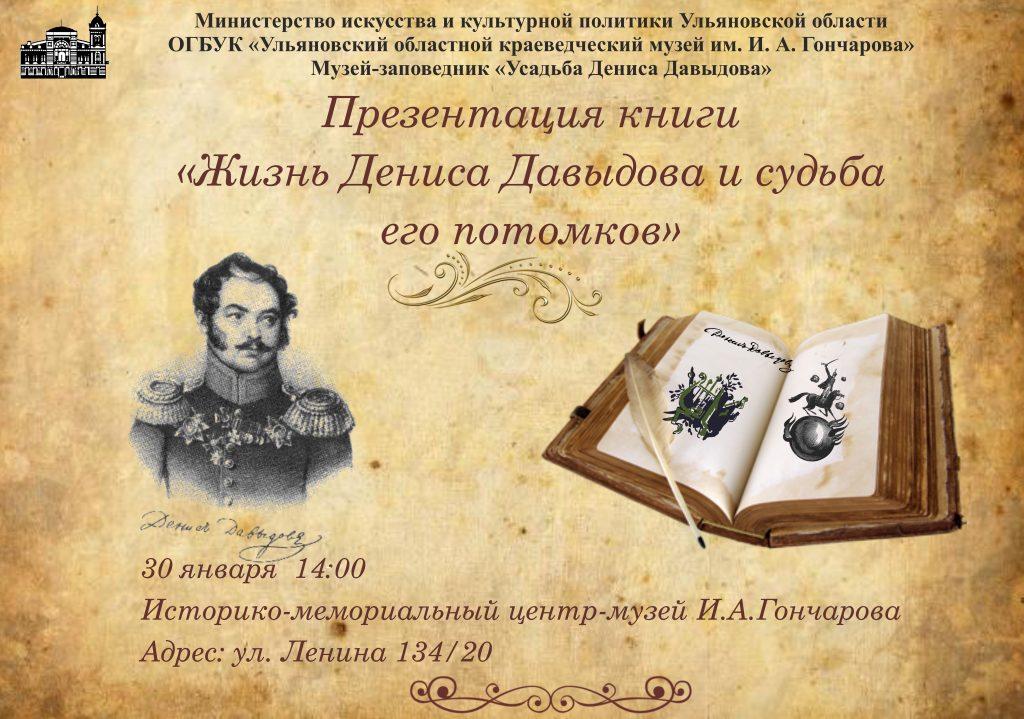 Презентации книги «Жизнь Дениса Давыдова и судьба его потомков»