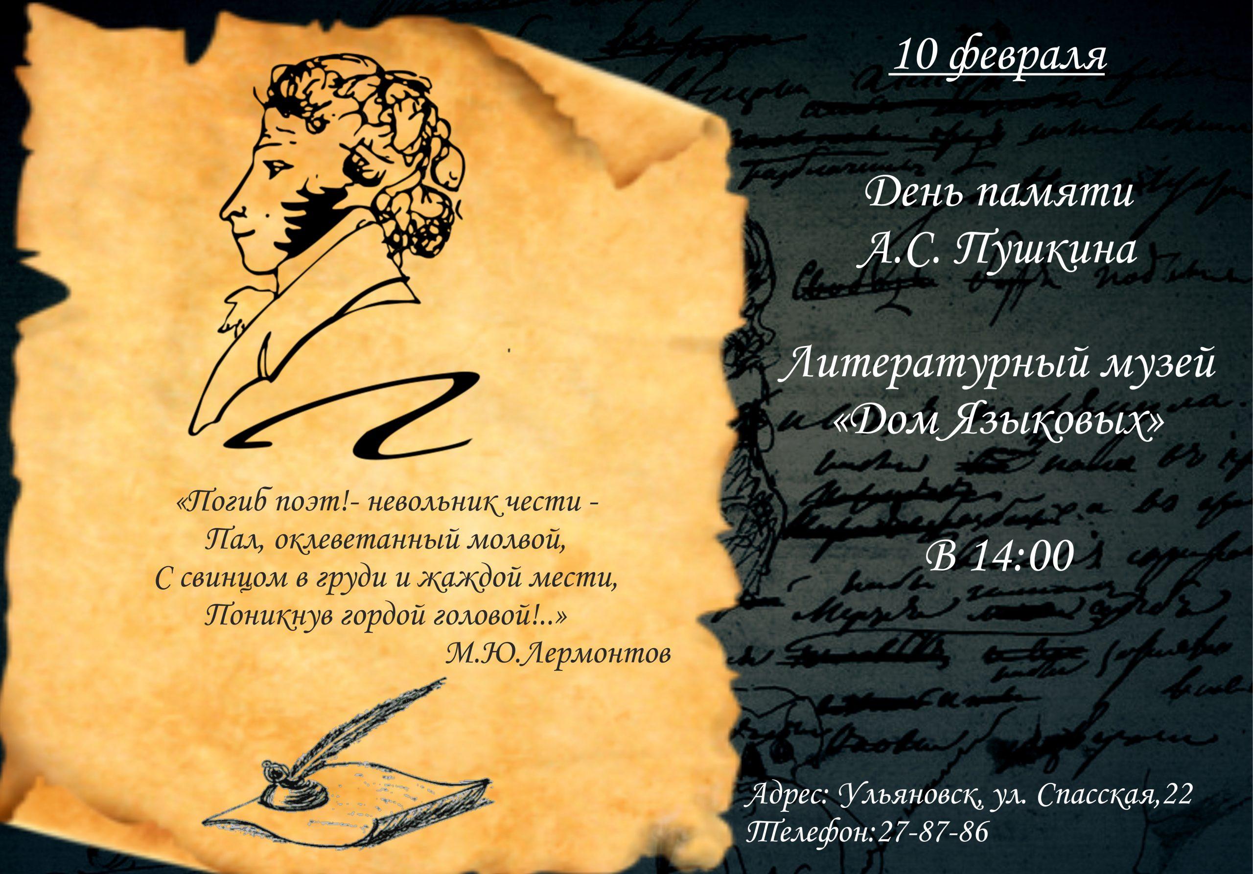 День памяти А.С. Пушкина в Литературном музее «Дом Языковых» @ Литературный музей «Дом Языковых»