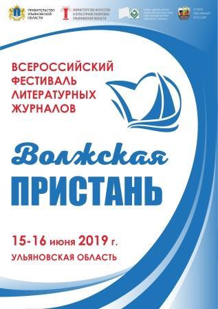 Всероссийский фестиваль литературных журналов «Волжская пристань»