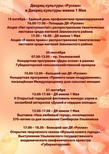 """Программа мероприятий в ДК """"Руслан"""" и ДК """"1 мая"""" @ ДК имени 1 мая(ул. Ленинградская, 4), ДК """"Руслан"""""""