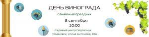 """""""День винограда""""  и открытие садового центра """"Подсолнух"""" @ проспект Антонова, 10а"""