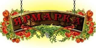 Сельскохозяйственная ярмарка @ у ТЦ «Ассорти» (улица Краснопролетарская, 16)