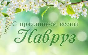 Праздник Новруз в ДК Губернаторский @ ДК «Губернаторский»