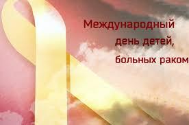 Мероприятие, посвященное Международному дню детей больных раком @ в онкологическом отделении Ульяновской областной детской клинической больницы имени Ю.Ф. Горячева