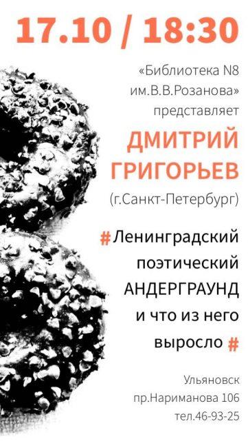 Известный поэт и прозаик Дмитрий Григорьев расскажет в Ульяновске о ленинградском поэтическом авангарде и том, что из него выросло @ Библиотека № 8