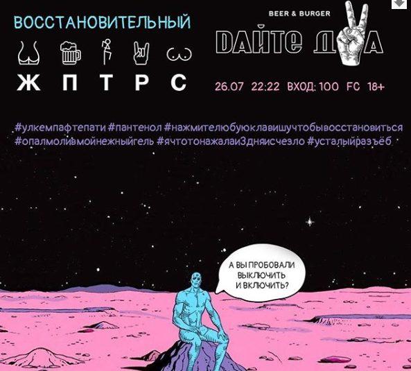 """Вечеринка ЖПТРС в бургерной """"Дайте два"""" @ Дайте два"""