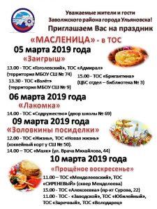 Масленица в ТОС Заволжского района, программа
