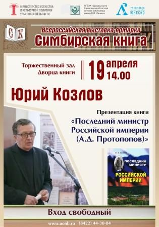 Презентация книги Ю. В. Козлова «Последний министр Российской империи» @ Дворец книги (пер. Карамзина, 3/2)