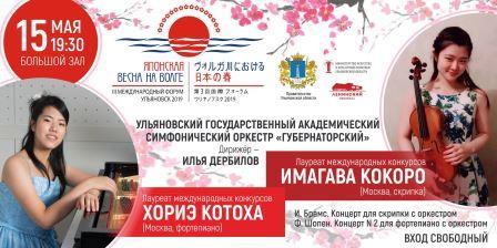 III Международный форум «Японская весна на Волге», концерт @ Ленинский мемориал ( пл. 100-летия со дня рождения В. И. Ленина, 1)