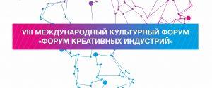 Пресс-конференция, посвященная итогам Международного культурного форума-2018 @ Royal Music Hall (ул. Гончарова, д. 21)