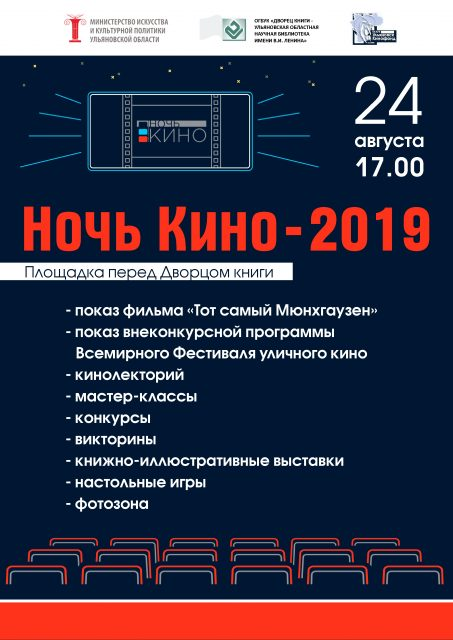 Акция «Ночь кино-2019» во Дворце книги @ Дворец книги