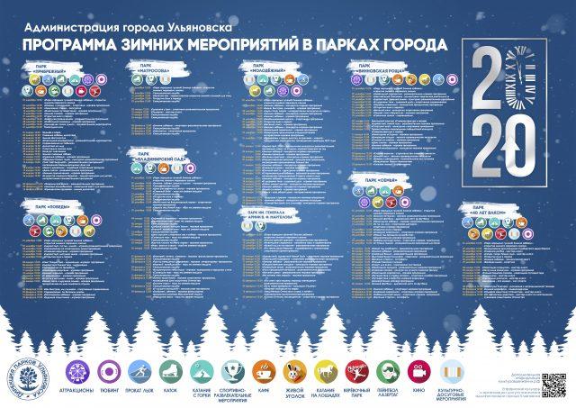 Новогодние мероприятия в парках города, программа