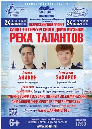 Концерт проекта Санкт- Петербургского Дома музыки «Река талантов» @ БЗЛМ