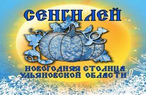 """Программа торжественного открытия фестиваля """"Новый год в Блинной столице"""" @ Сенгилей"""