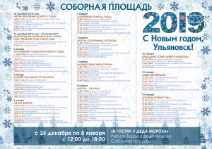 Программа праздничных мероприятий на Соборной площади @ Соборная площадь