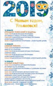 Программа праздничных мероприятий на Соборной площади @ Соборная площадь, 1 (дом Правительства Ульяновской области)