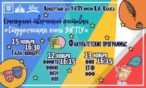 Ежегодный творческий фестиваль УлГПУ «Студенческая осень – 2018» @ УлГПУ (пл. Ленина, д. 4)