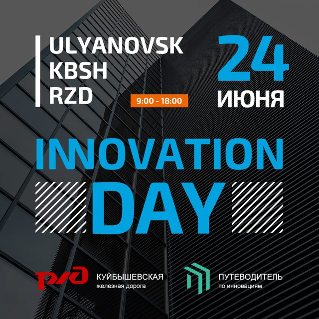 Мероприятие «Ulyanovsk KBSH RZD Innovation Day»