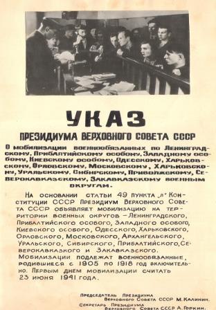 """Открытие фотодокументальной выставки """"Они были первыми"""""""
