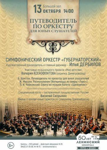 Концерт «Симфонический оркестр в день воскресный» @ БЗЛМ