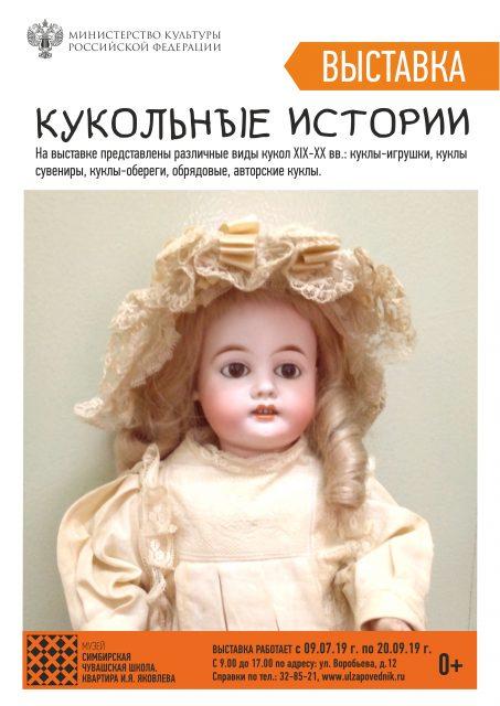 Выставка «Кукольные истории» @  музей «Симбирская чувашская школа. Квартира И.Я. Яковлева»