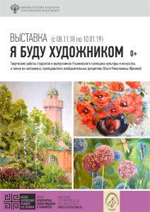 Выставка «Я буду художником» @  музей «Архитектура эпохи модерна в Симбирске» (ул. Льва Толстого, д.43