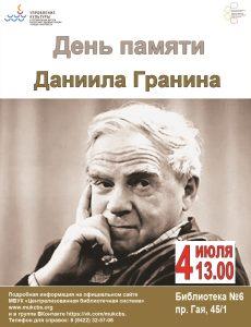 Мероприятие, посвященное памяти Даниила Гранина @ Библиотека №6 им. Д.А. Гранина