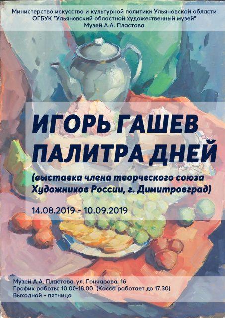 Открытие выставки художника Игоря Гашева «Палитра дней» @ Музей А.А. Пластова