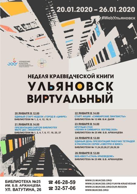 V Неделя краеведческой книги «Ульяновск виртуальный»