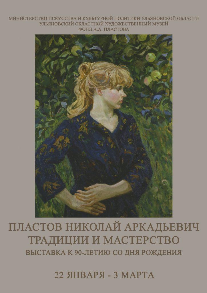 Выставка к 90-летию со дня рождения Николая Аркадьевича Пластова