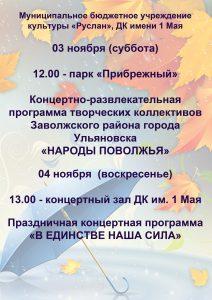 Концертная праздничная программа в парке «Прибрежный» @ парк «Прибрежный»