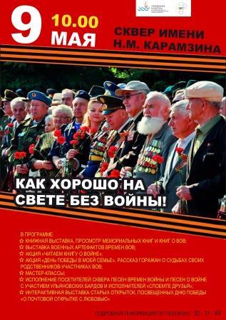 Литературно - музыкальная программа «Герои живые и вечные» @ Карамзинский сквер, ул. Спасская, 18