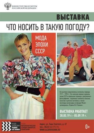 Выставка «Что носить в такую погоду? Мода эпохи СССР» @ Метеорологическая станция Симбирска (ул. Льва Толстого, 67)