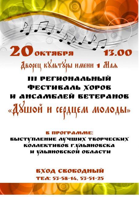Фестиваль-конкурс хоров и ансамблей ветеранов «Душой и сердцем молоды» @ ДК 1 мая