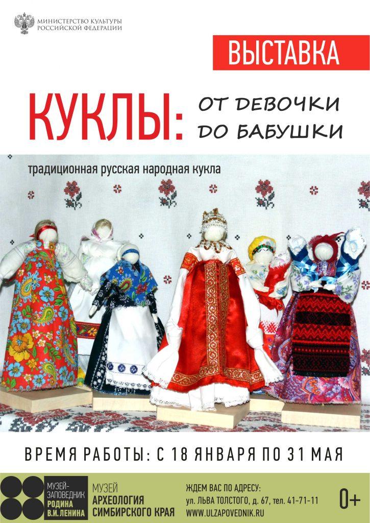 Открытие выставки «Куклы: от девочки до бабушки»