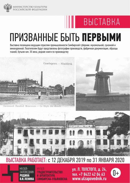 Выставка «Призванные быть первыми», открытие @ музей «Градостроительство и архитектура Симбирска-Ульяновска» (ул. Льва Толстого, д. 24)