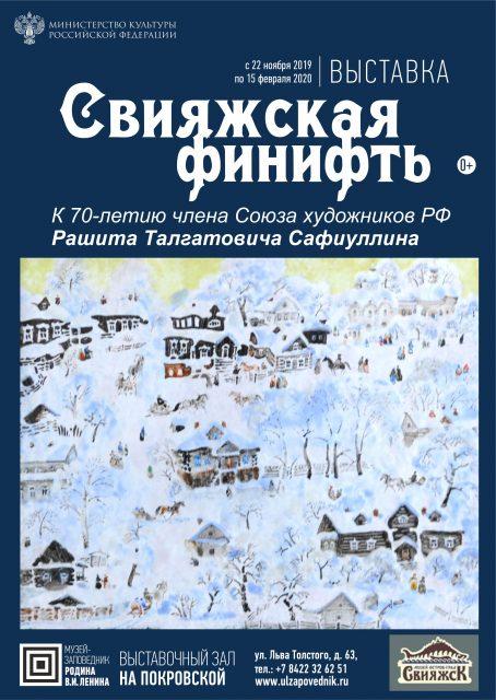Выставка «Свияжская финифть» @ Выставочный зал «На Покровской» (ул. Л.Толстого, д.63)
