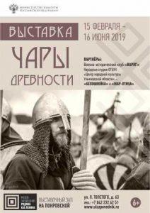 Выставка Чары древности @ Выставочный зал на Покровской(ул.Льва Толстого 63)