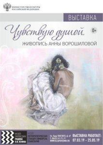 Открытие выставки«Чувствую душой. Живопись Анны Ворошиловой» @ ул. Л.Толстого, д. 67