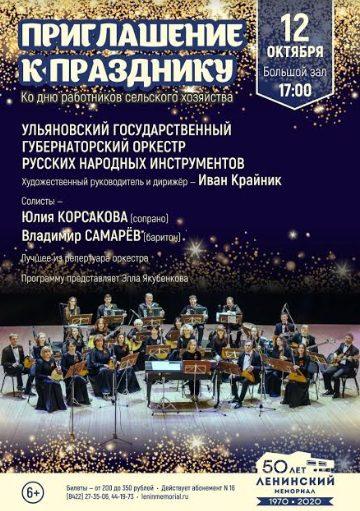 Концертная программа «Приглашение к празднику» @ БЗЛМ